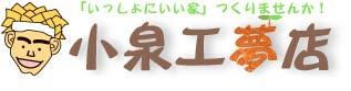 小泉工夢店<br /> 倉敷の工務店