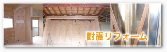 耐震リフォーム、耐震補強施工事例