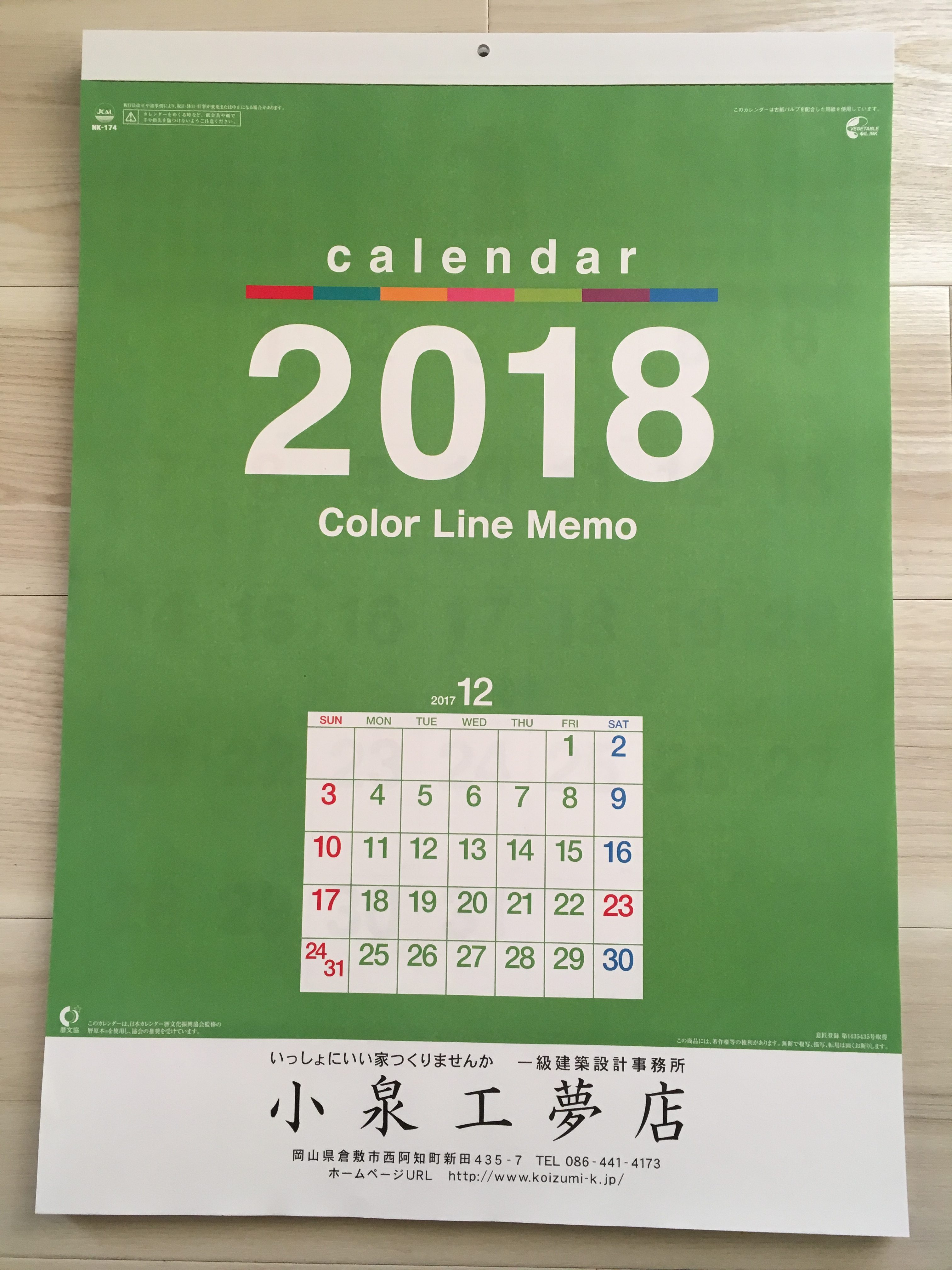 小泉工夢店カレンダー